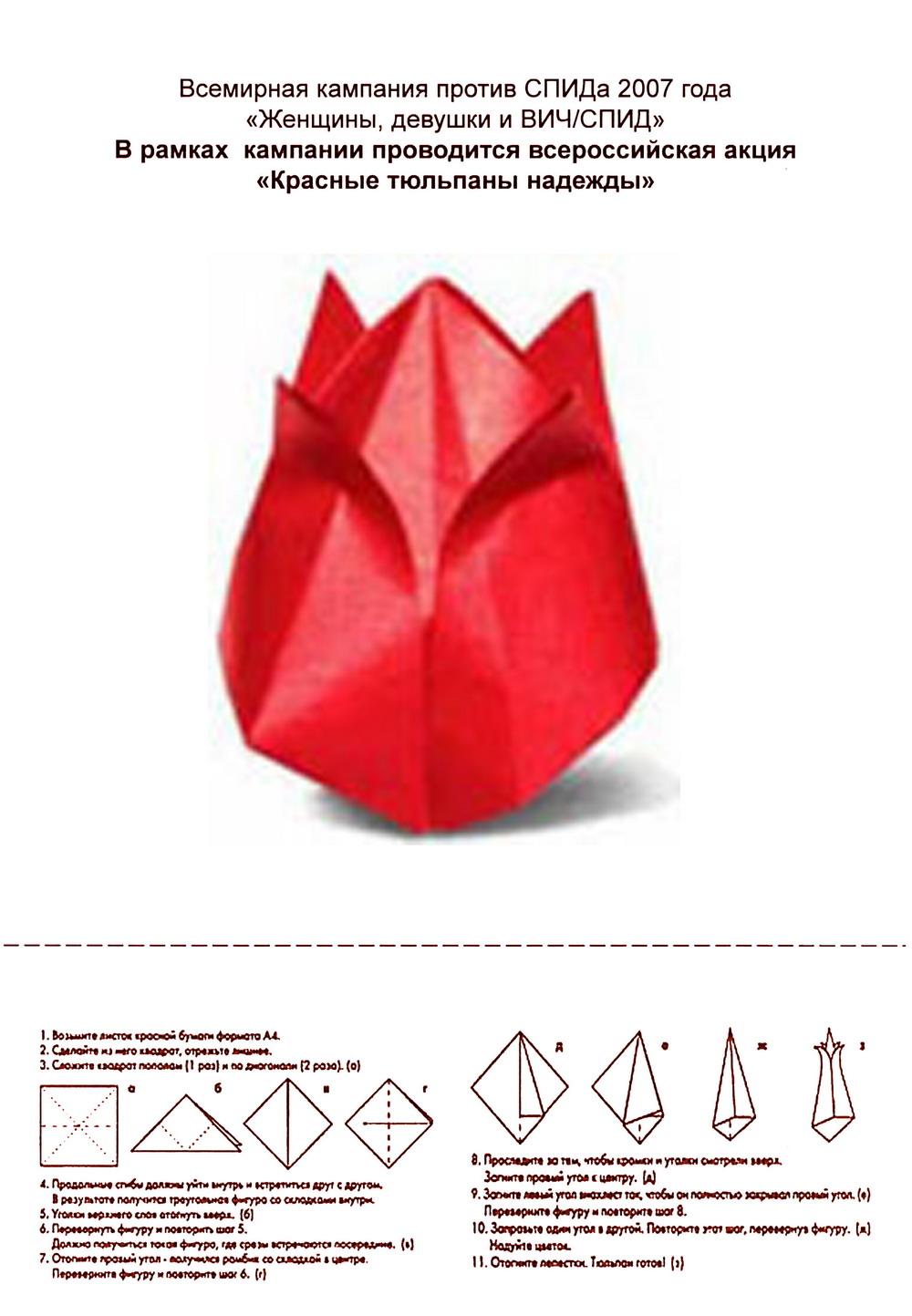 Сложить тюльпан из бумаги своими руками 82