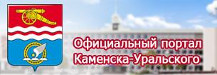 Официальный портал Каменска-Уральского